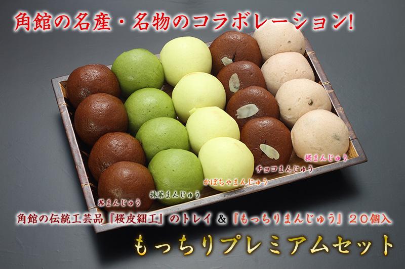 画像1: もっちりプレミアムセット (桜皮細工トレイ&5種20個入)